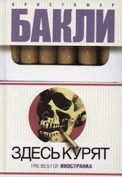 Здесь курят, роман Кристофера Бакли