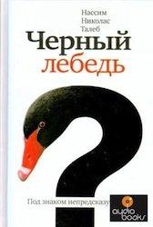 «Черный лебедь. Под знаком непредсказуемости», Нассим Талеб