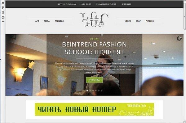 Обзор мнений fashion-блогеров