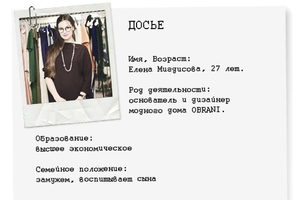 Personal Style: Елена Мигдисова
