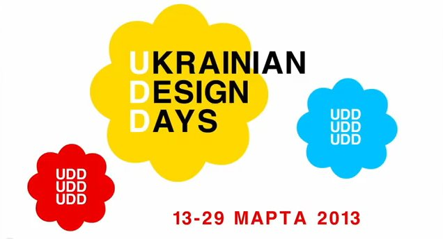 1 - UDD - Ukrainian Design Days