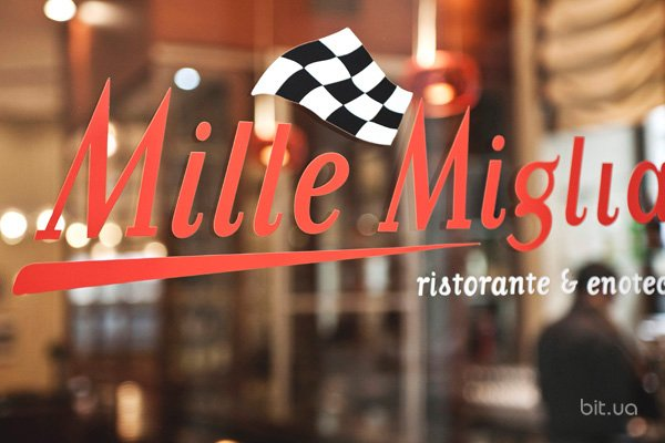 Дело вкуса: Mille Miglia