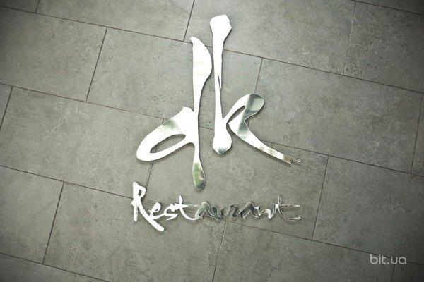 Новое заведение: первое молекулярное меню в городе и новаторская кухня авангард DK restaurant