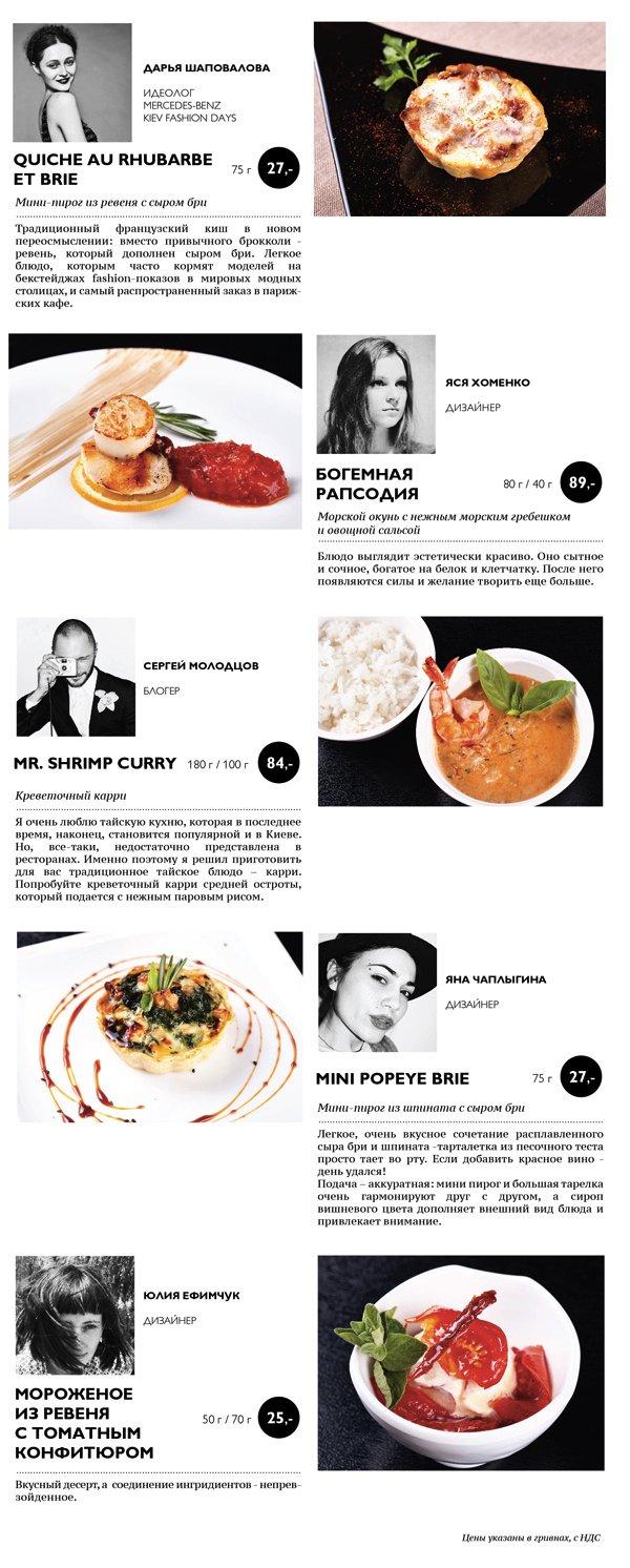 Якитория представила новое фешн-меню в сотруднечистве с Mercedes-Benz Kiev Fashion Days