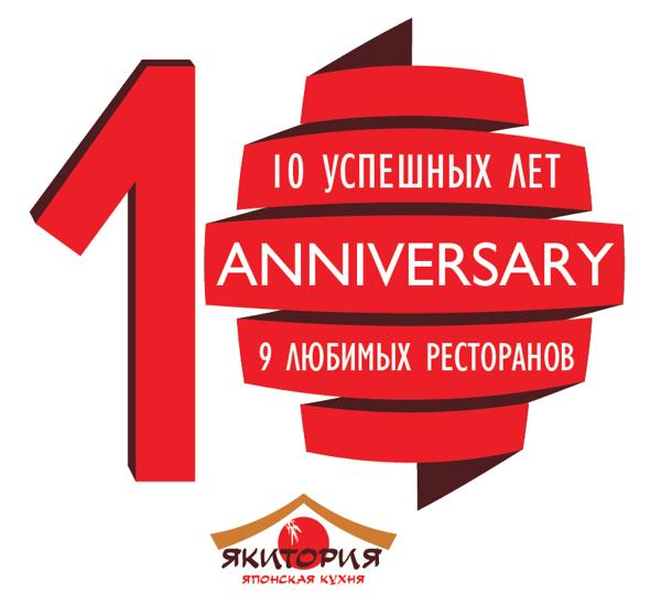 Якитории в Украине исполняется 10 лет