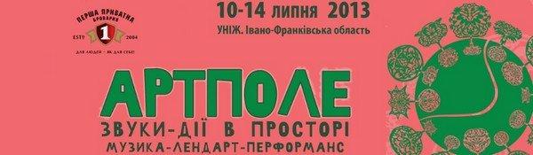 Самые громкие музыкальные фестивали лета 2013 в Украине