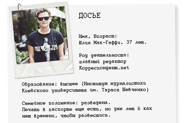 Personal Style - Юлия Мак-Гаффи