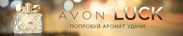 avon_luck_2