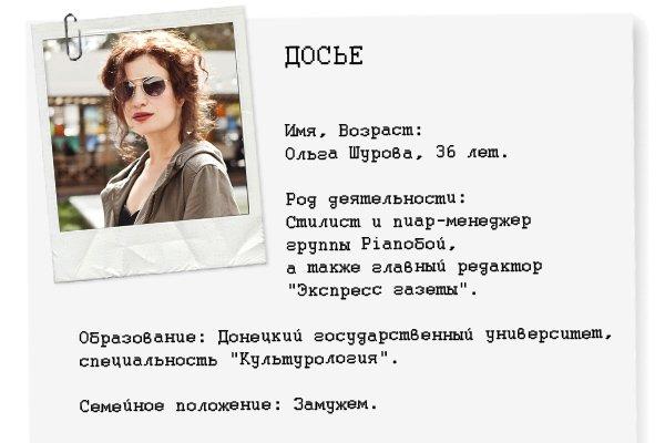 Personal Style - Ольга Шурова