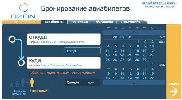 OZON.travel_-_бронирование_гостиниц__билетов_на_самолет_и_ж_д_билетов