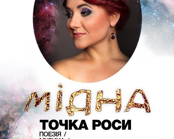 TOChKA-ROSY