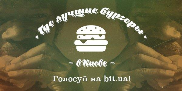 bit_burger