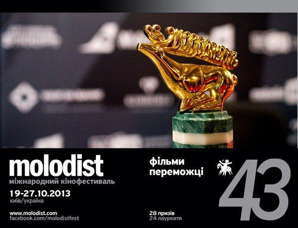 molodist2013_winners_s