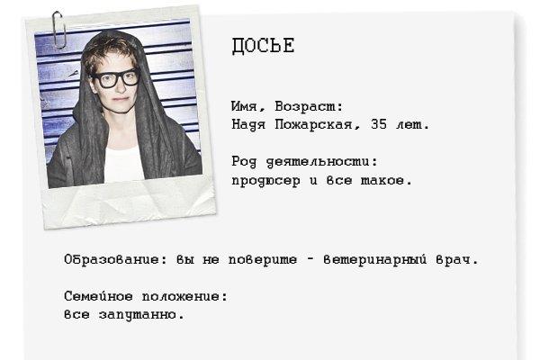 Personal Style - Надя Пожарская