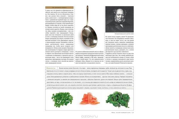 10 идей для новогодних подарков: кулинарные и книги о вине 2013