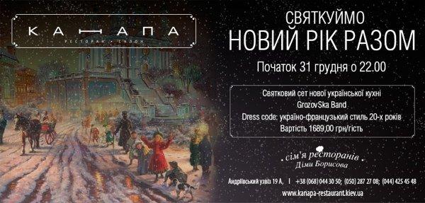 Где праздновать Новый год: 13 вечеринок в ресторанах Киева (обновлено)