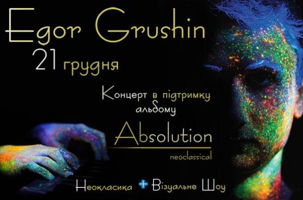 egor_grushin-b