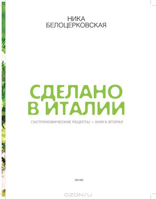 Ника Белоцерковская к Новому году: новая книга «Сделано в Италии» и запуск Belonika Shop