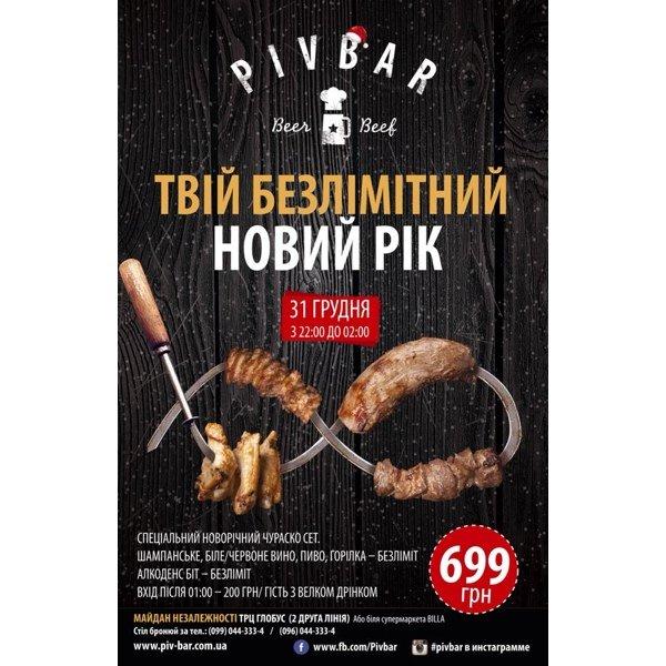 Где отпраздновать Новый год: гид по ресторанам Киева