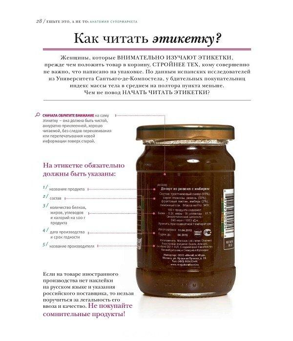 Книга «Ешьте это, а не то» - путеводитель по полкам супермаркета