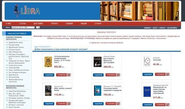 Топ бесплатных книжных сайтов сделать сайт бесплатно за 5 минут и раскрутить его бесплатно