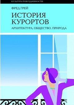 istoriya-kurortov-arhitektura-obschestvo-priroda_10045203