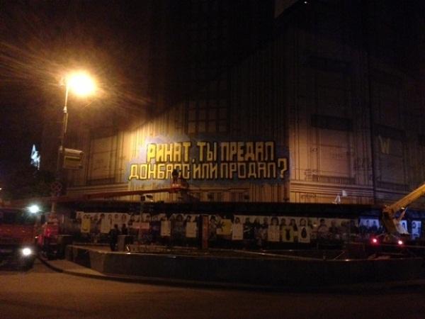 1398598999-1713-graffiti-dlya-ahmetova