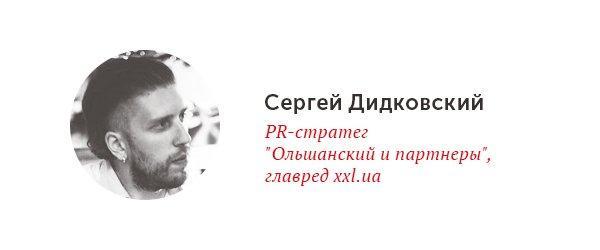 Didkovskiy