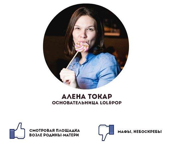 алена токар, основательница LOL&POP