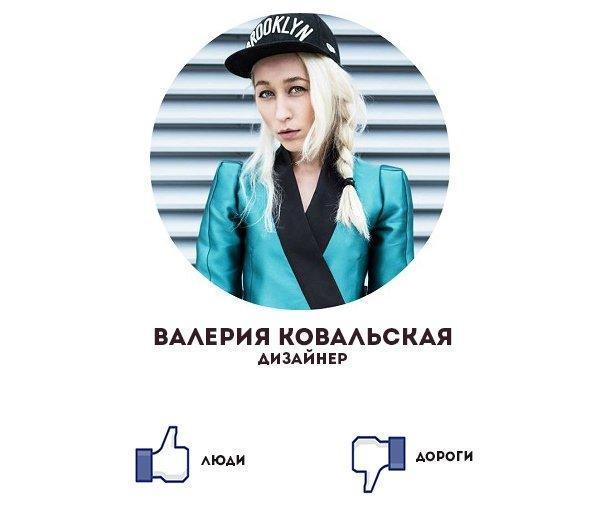 валерия ковальская, дизайнер
