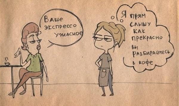 кофе-русский-язык-экспрессо-удалённое-1212194