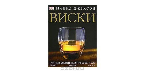 5 книг, которые стоит прочитать о виски