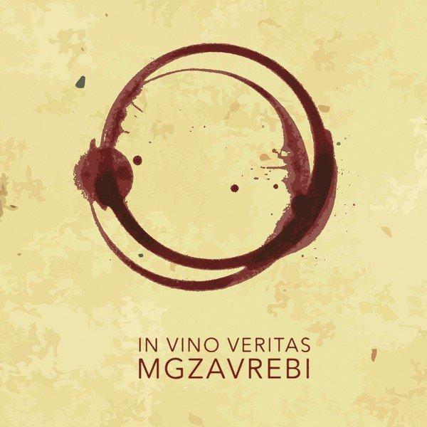 mgzavrebi_ivv_eng-1f
