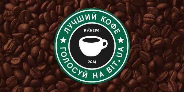 bit_best_coffe_site