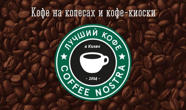 coffee_nostra