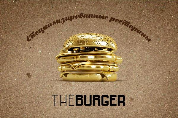 the_burger