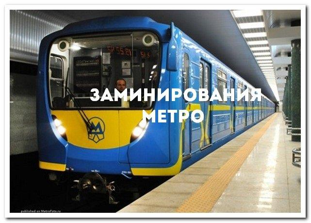 wpid-1418380583_Ugroza-zaminirovaniya-stancii-Maiydan-Nezalezhnosti