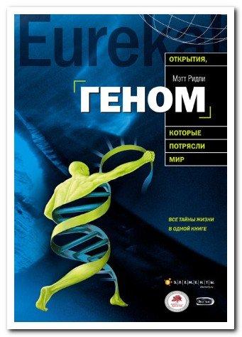 genome_cover_300