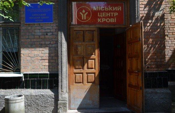 Первый опыт донорства лучше всего получить в Киевском городском центре крови