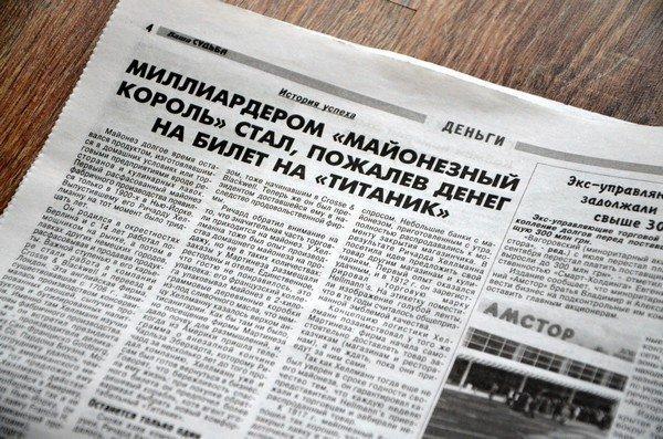 газета с знакомствами в киеве
