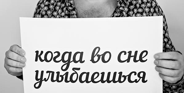 корогодский щастье