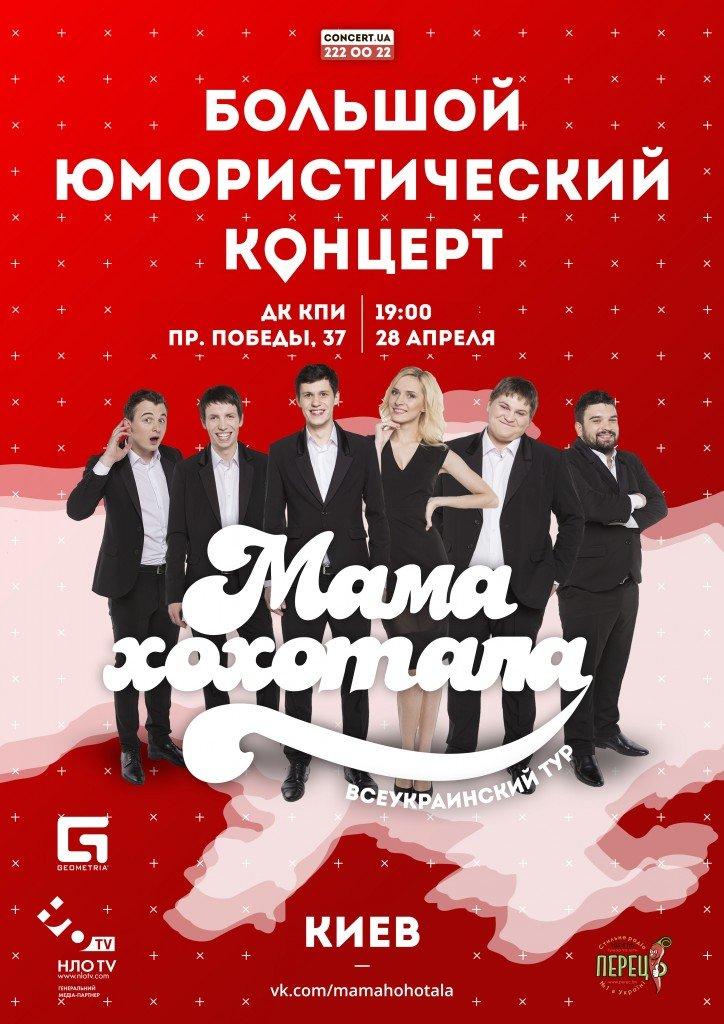 Kiev-724x1024