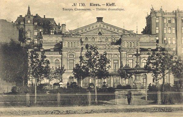 Театр_Соловцов_Киев_1910_03
