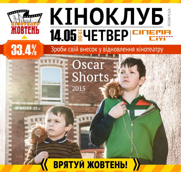 SaveZhovten_Oscar_Shorts_poster