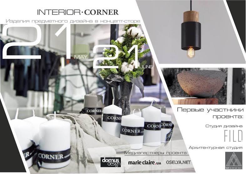 афиша corner interior