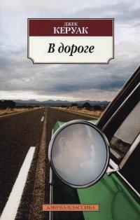 Dzhek_Keruak__V_doroge