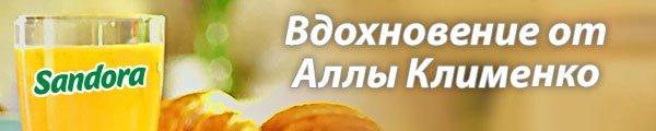 600x120 Алла Клименко