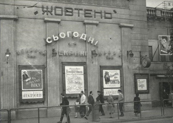 329 кинотеатр-жовтень фото старого киева 1948 год