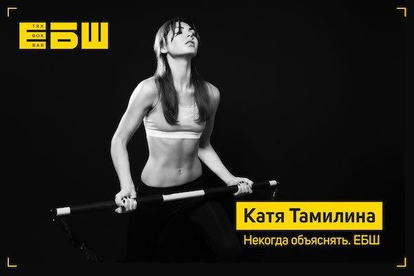 Katya-Tamylyna-1