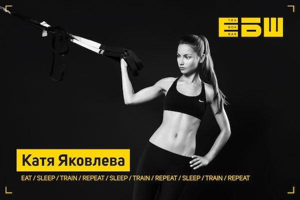 Katya-Yakvoleva